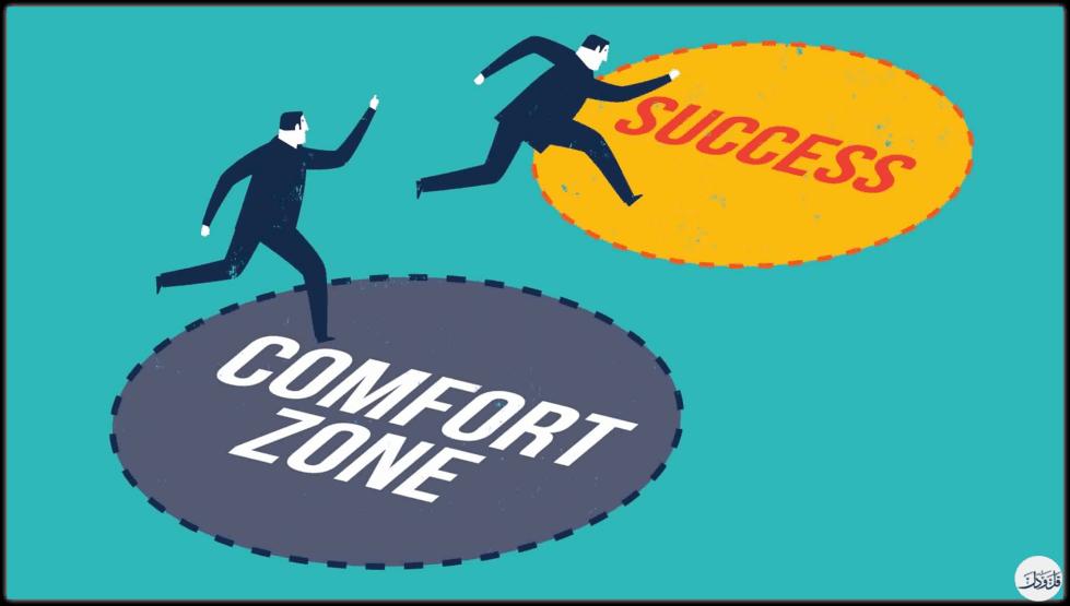 منطقة الراحة Comfort Zone .. لماذا علينا أن نهرب منها وكيف؟