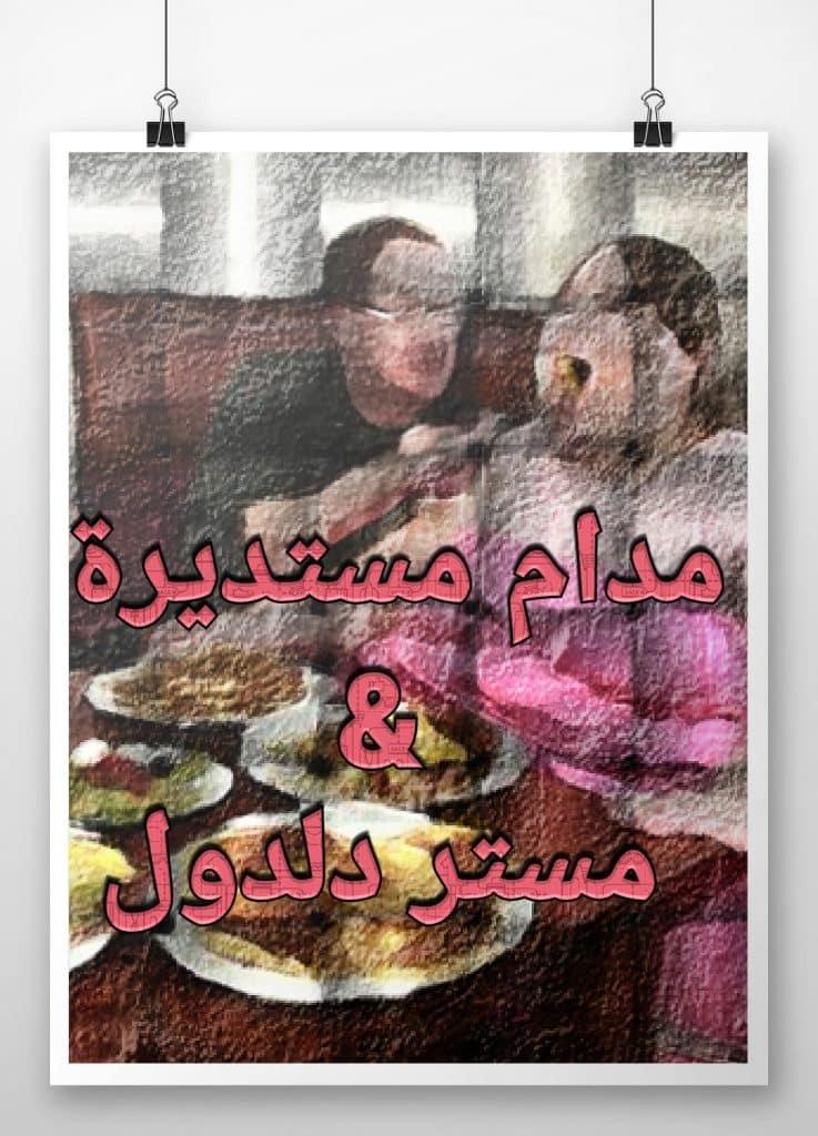 زياد فؤاد يكتب: حديقة البني آدمين.. متلازمة طهقني