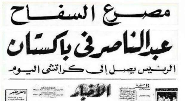السفاح عبد الناصر والسادات المدمن.. وأفدح أخطاء الصحافة في التاريخ