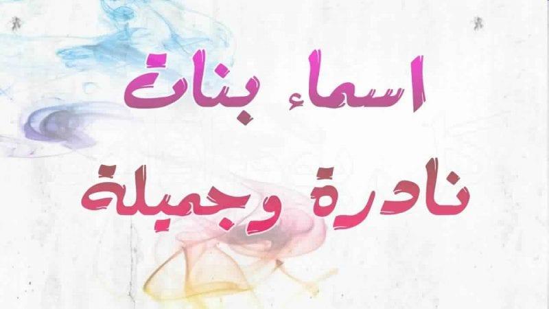 أسماء بنات مميزة ومعانيها 2020.. عربية وتركية وفارسية ومن القرآن