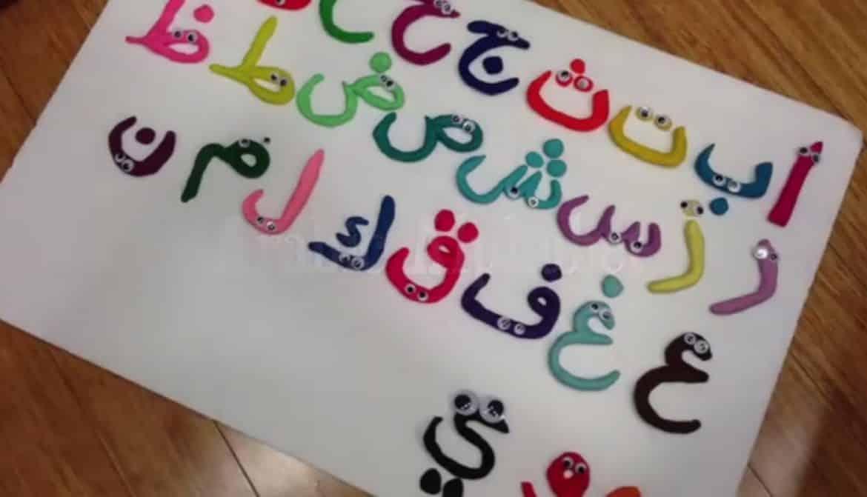 5 طرق ممتعة تعليم الأطفال الحروف الأبجدية