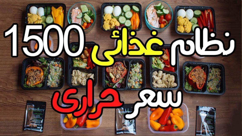 رجيم 1500 سعرة حرارية حمية دون حرمان