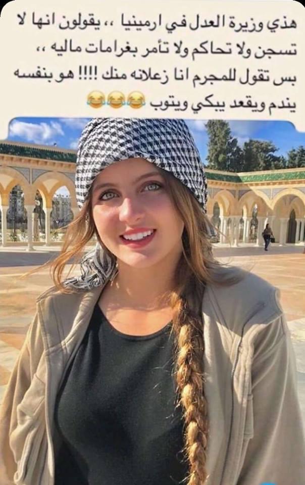 وزيرة العدل الأرمينية وبكاء المجرمين بسبب جمالها حقيقة أم مزحة