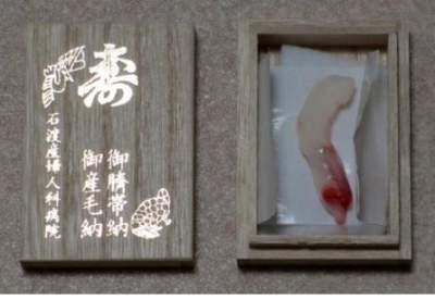 الاحتفالات بالحبل السري في اليابان