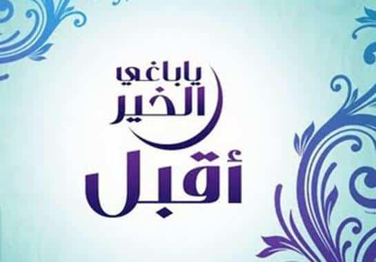 «روشته رمضانية» للتعامل مع الشهر الكريم