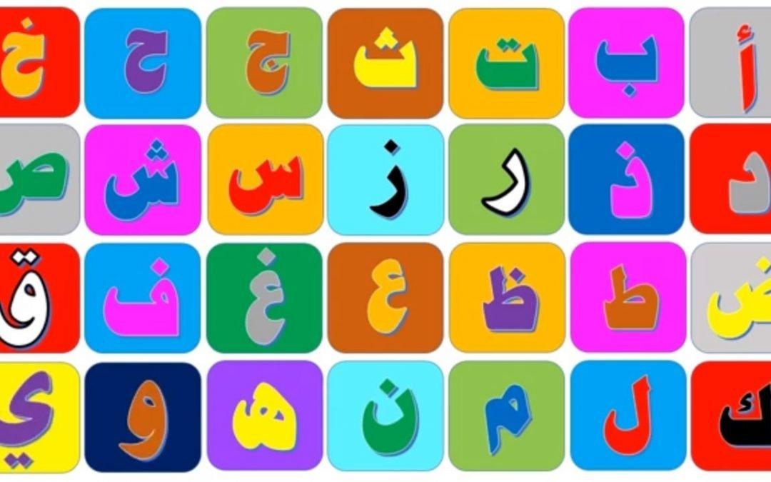الحروف الأبجدية.. تاريخ حروف الهجاء وترتيب وأفضل الطرق لحفظها