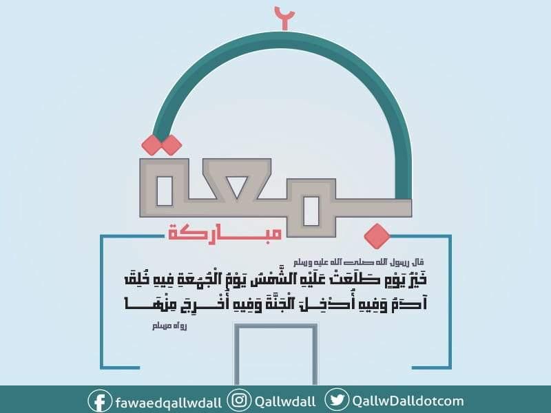 صباح الخير وصور جمعة مباركة