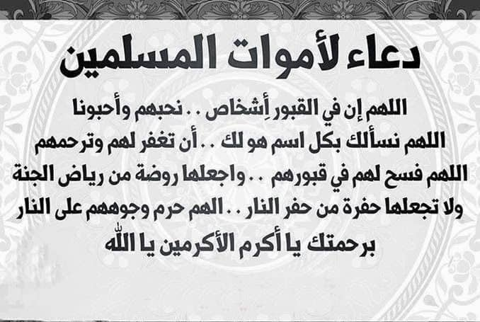دعاء لأموات المسلمين