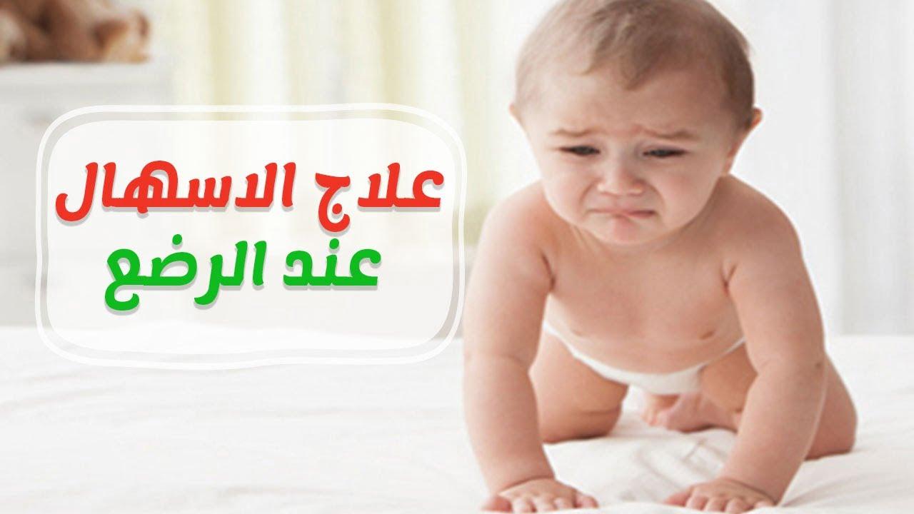 علاج الاسهال عند الرضع